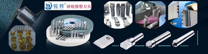 本磨床砂轮修整金刚石工具由上海锐辉金刚石工具有限公司生产,请认准品牌。