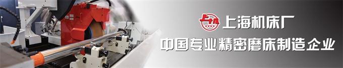 """上海机床厂是一家专业生产精密磨床的制造,""""上机""""名牌,稳定可靠。"""