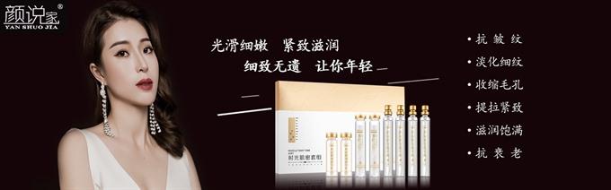 颜说家是今普(上海)贸易公司2020推出的呕心之作,产品科学配比多肽精萃,层层滋养肌肤。其中更蕴含专利成分鞣花酸和视黄醇。改善皮肤暗淡无光泽,提升皮肤亮度保持皮肤柔软和弹性,延缓皮肤衰老。