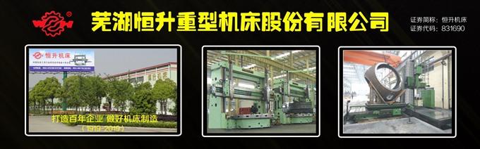芜湖恒升重型生产销售:数控立车、数控落地镗床、刨台式铣镗床、普通立车、镗床