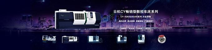云南CY集团数控车床、加工中心、数控立车、车铣复合中心、数控专用机床