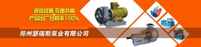 郑州瑟瑞斯泵业公司专业生产、销售SCP离心泵、SCP-Z直连泵、立式泵、剪切泵、钻井液振动筛、钻井液清洁器的厂家,主要用于石油钻井泥浆处理过程中的循环系统。