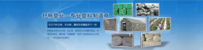 郑州瑄之瑄建材有限公司是一家专业从事防尘网、遮阳网、安全网、彩条布、防尘布、防尘土工布、土工布、棉毡和帐篷等产品的销售及批发公司。